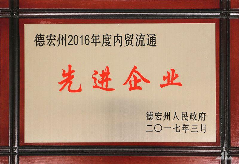 """景成集团荣获德宏州""""2016年度内贸流通先进企业""""奖"""