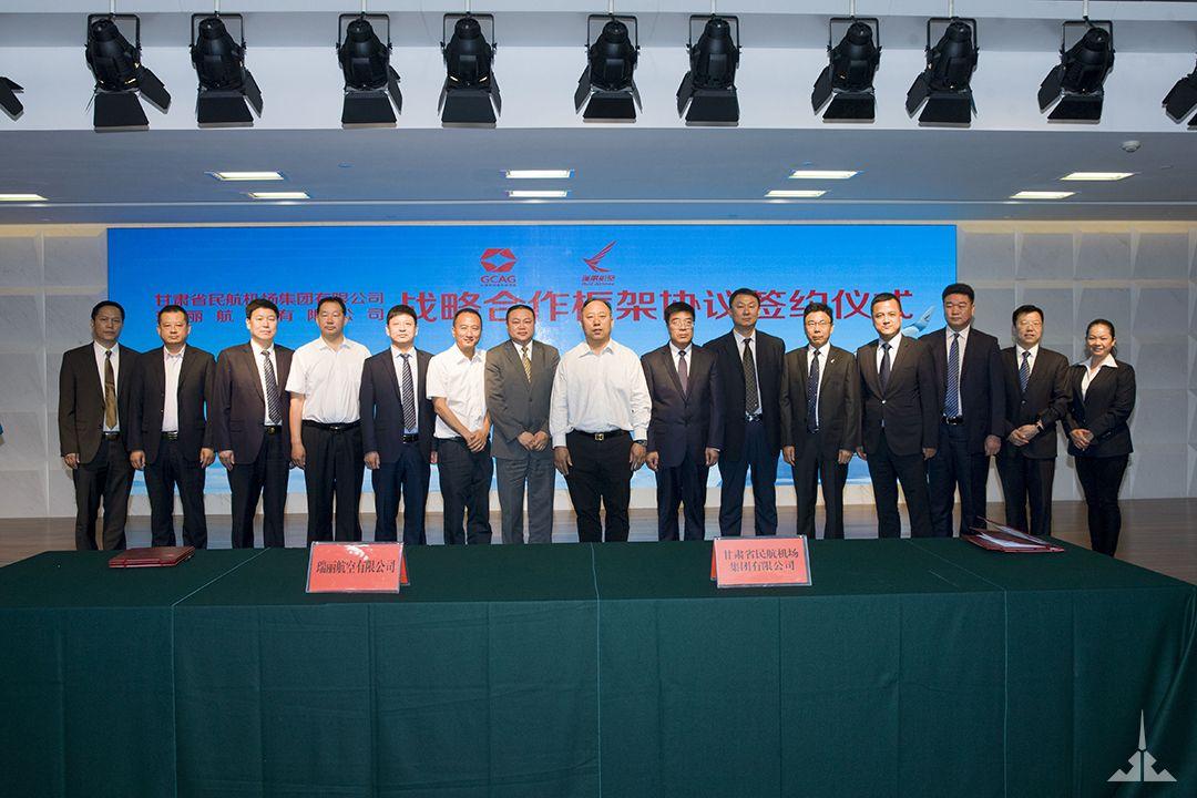 瑞丽航空与甘肃机场集团签订战略合作协议