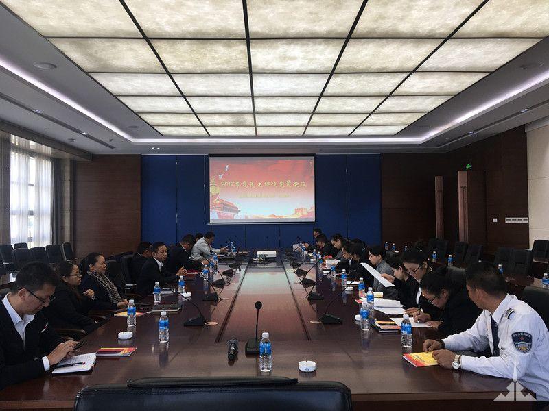景成党委第一支部召开2017年度民主评议党员会议