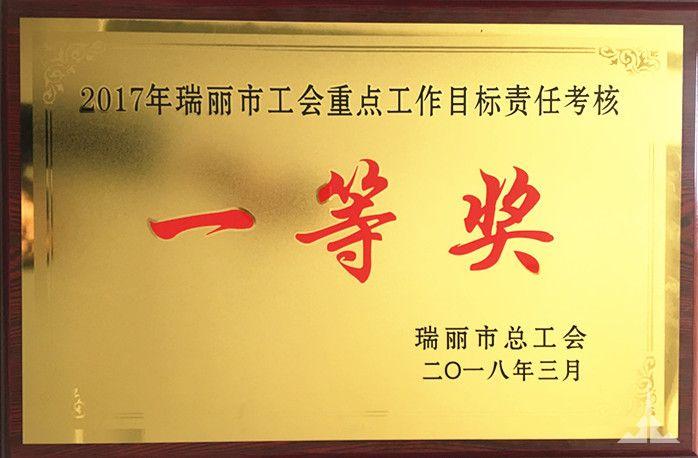 景成工会荣获2017年瑞丽市工会重点工作目标责任考核一等奖