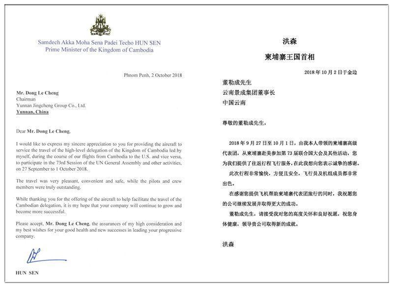 柬埔寨首相洪森致信感谢董勒成董事长