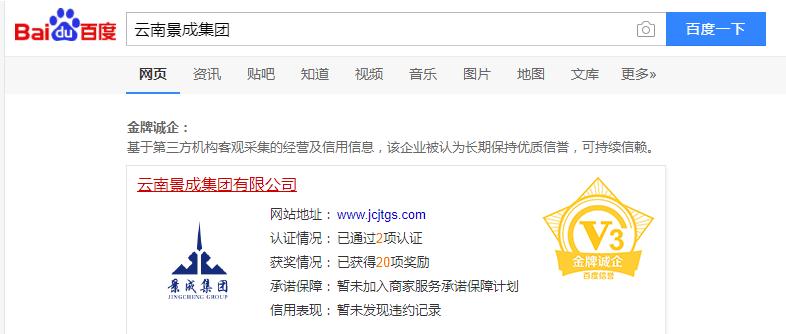 景成集团成为云南首家通过百度诚企认证企业