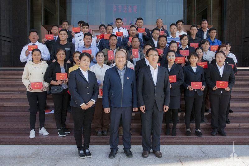 瑞丽市总工会、机关工委新春慰问景成集团