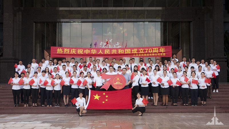 景成集团热烈庆祝中华人民共和国成立70周年