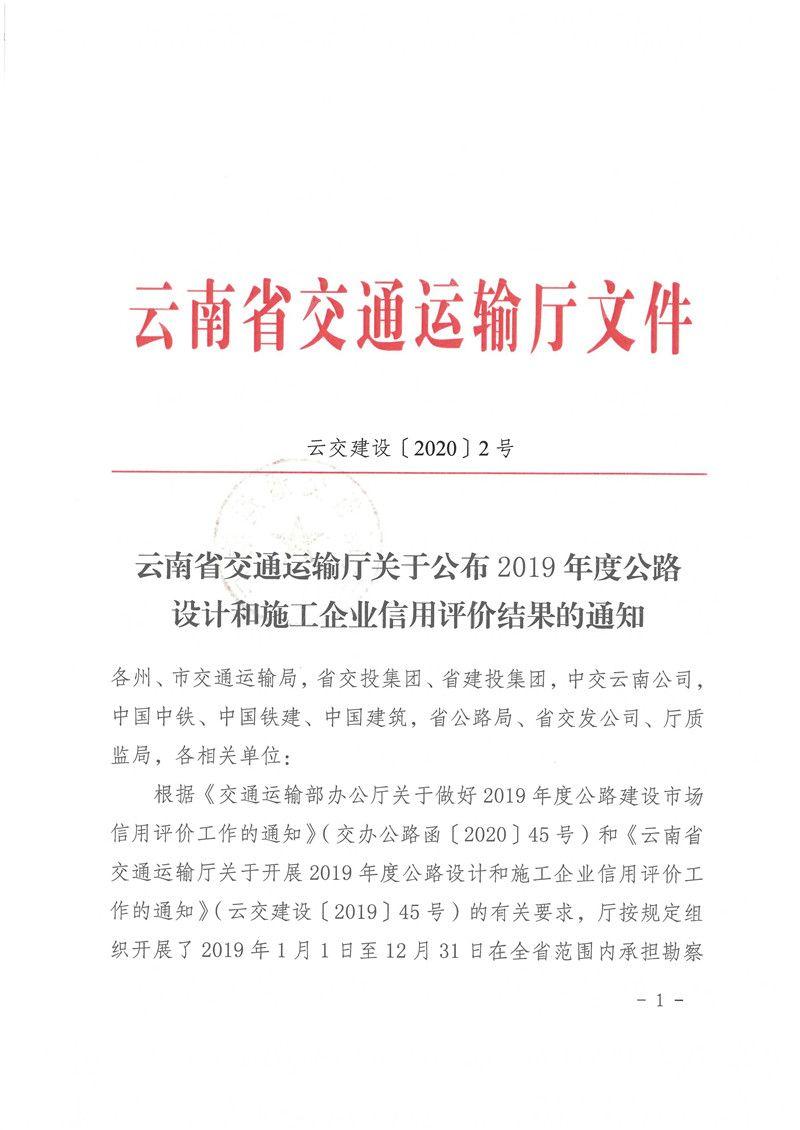 ballbet贝博足彩西甲路桥获评云南省2019年度公路施工企业信用评价AA级荣誉