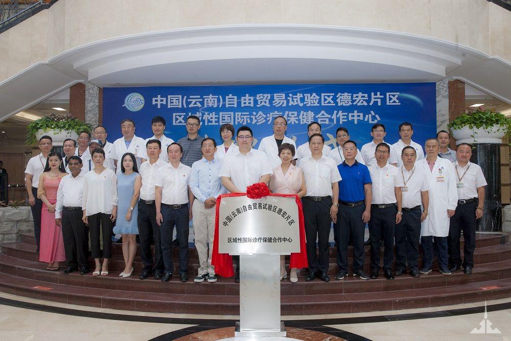 """中国(云南)自由贸易试验区德宏片区 """"区域性国际诊疗保健合作中心""""在景成医院挂牌"""