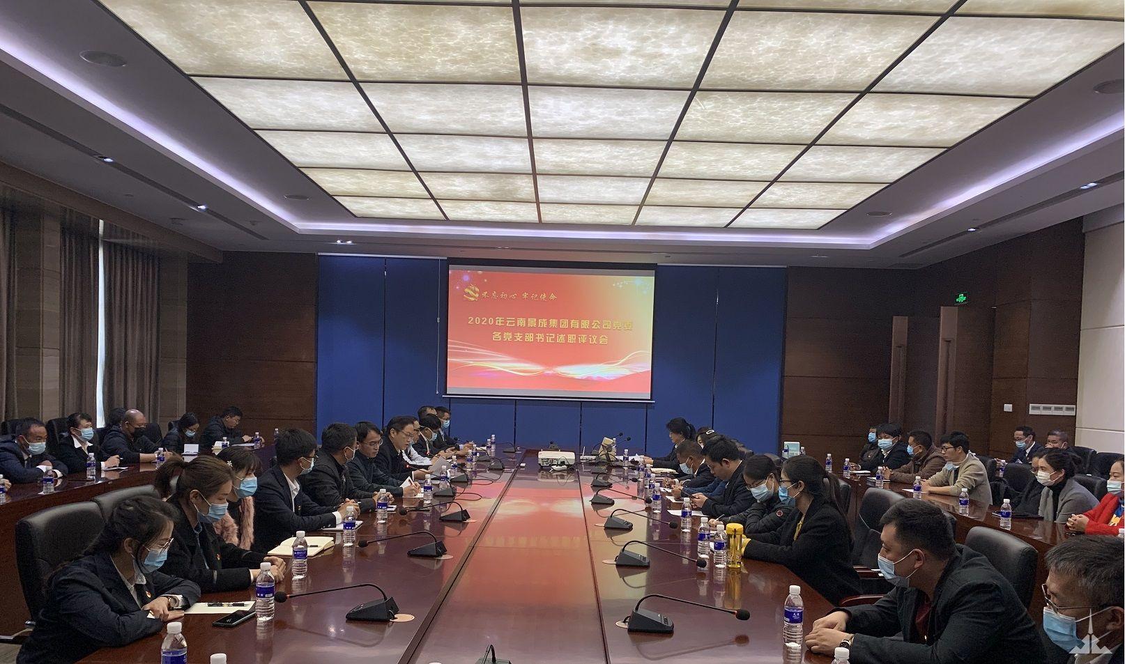 景成集团党委召开2020年党支部书记述职评议暨民主评议党员大会